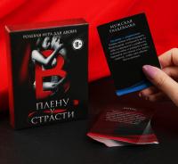 Эротическая игра для двоих «В плену у страсти», 30 карт, 18+