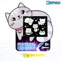 Набор для рисования светом «Котёнок», формат А5