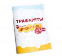 Книга трафаретов для 3Динга, выпуск Бэйби