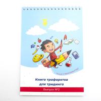 Книга трафаретов для 3Динга, Выпуск 2
