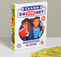 Настольная детективная игра «Да или Нет. Невероятные истории», 35 карточек