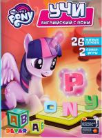 Азбука 4D в дополненной реальности «Мой маленький пони. Учи английский с пони»