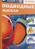 Энциклопедия 4D в дополненной реальности «Подводные жители»