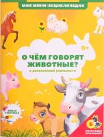 """Мини-энциклопедия 4D """"О чем говорят животные"""""""