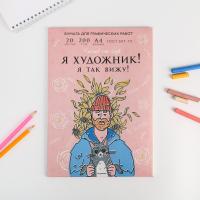 Папка для графических работ А4, 20л. 200г/м2 «Я - художник!»