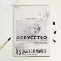 Бумага для акварели А3, 10 л., 190 г/м «Искусство»