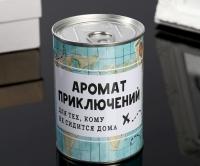 "Сувенирная банка ""Аромат приключений"", внутри воздух"