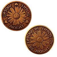 "Монета ""Любит"" / ""Не любит"" d30мм"