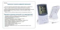 Термометр-гигрометр с выносным датчиком ТА318